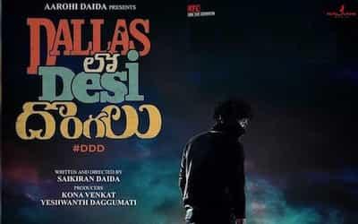 Dallas Lo Desi Dongalu