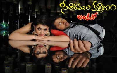 Seeta Ramula Kalyanam
