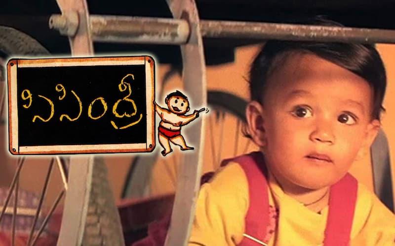 Telugu Movies in Year 1995