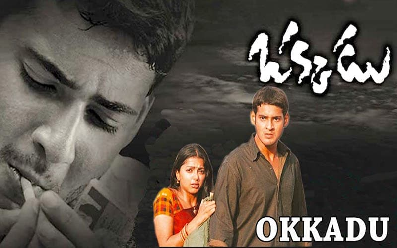 Telugu Movies in Year 2003