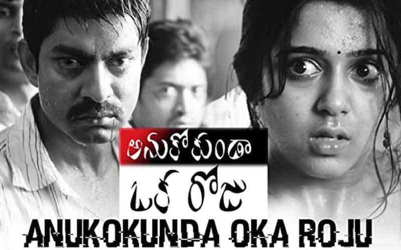 Telugu Movies in Year 2005
