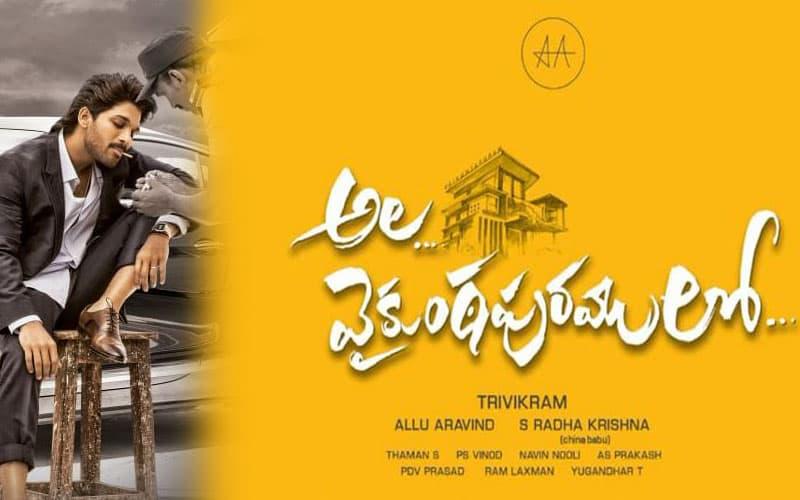 Telugu Movies in Year 2020